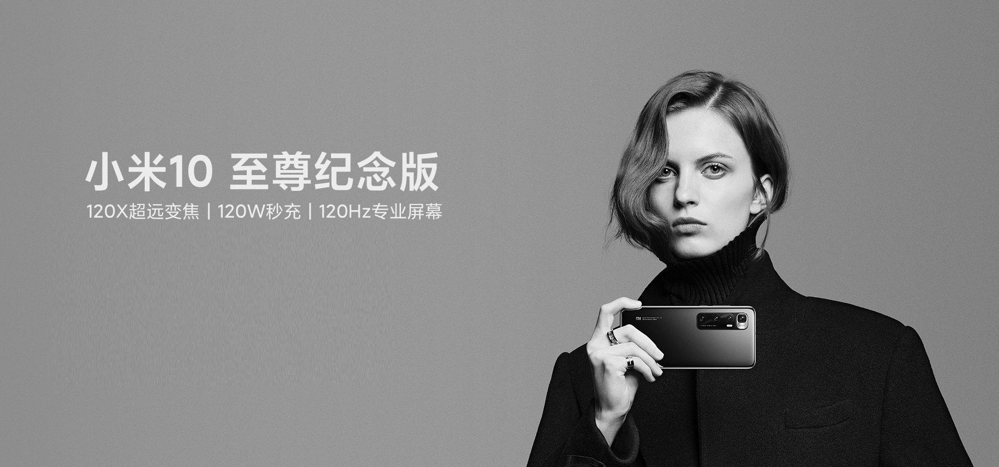 Xiaomi Mi 10 Ultra è stato presentato ufficialmente: lo smartphone top con display a 120Hz, zoom 120x e ricarica da 120W